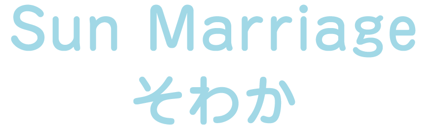 Sun Marriage そわか